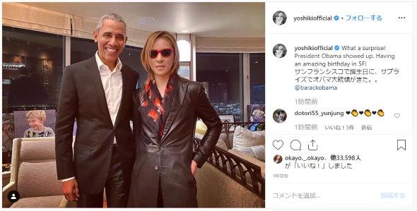YOSHIKI 誕生日 サプライズ バラク・オバマ元大統領