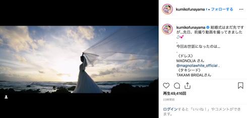 舟山久美子 ウエディングドレス 前撮り ハワイ