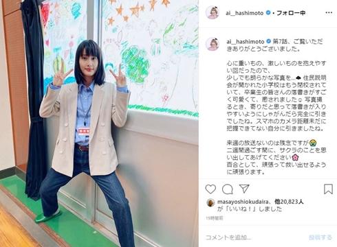 橋本愛 同期のサクラ ガニ股 高畑充希 ドラマ 撮影