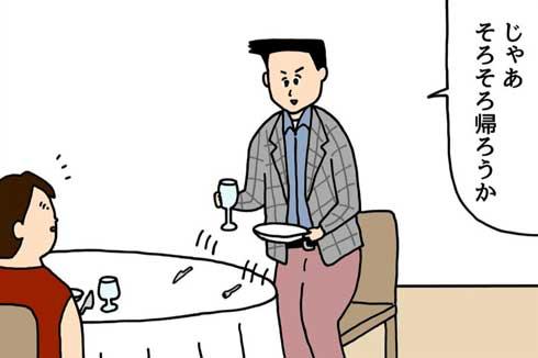 せきの 三つ星レストラン 会計スマート 食器返却しようとする人 4コマ漫画 庶民的