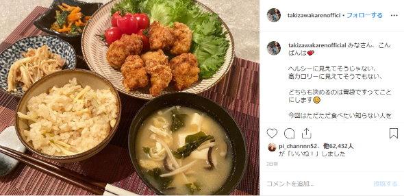滝沢カレン 唐揚げ レシピ カレンの台所 神谷隆幸