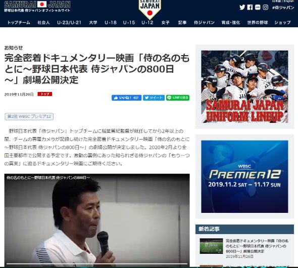 侍ジャパン 侍の名のもとに 野球日本代表 侍ジャパンの800日 稲葉篤紀監督 WBSC プレミア12
