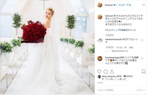 加藤紗里 愛 金 結婚 相手 炎上 ブログ インスタ