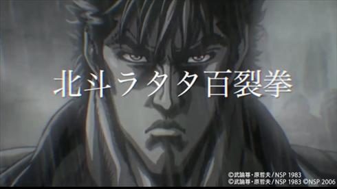 ラタタダンス 北斗の拳 動画 Rat-tat-tat 三代目 J SOUL BROTHERS from EXILE TRIBE コラボ