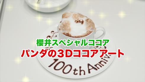 櫻井翔 パンダ 森永ココア ココアアート ラテアート 100周年 動画