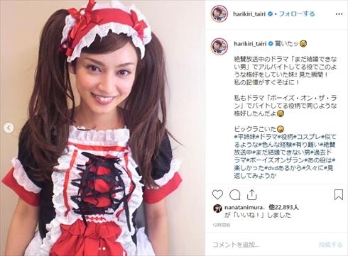 平祐奈 平愛梨 ボーイズ・オン・ザ・ラン ドラマ インスタ メイド服 ネコミミ