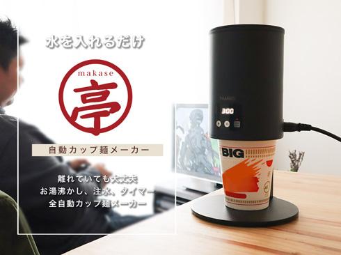 「まかせ亭」商品イメージ