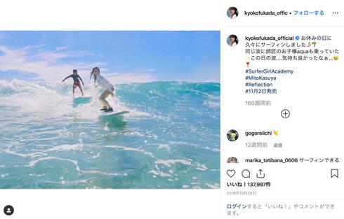 深田恭子 サーフィン 水着 インスタ 浴衣
