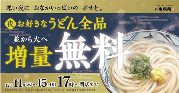 丸亀製麺うどん増量