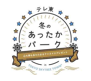 東京スカイツリー テレビ東京 サ道 コラボ サウナ SKYTREE SAUNA