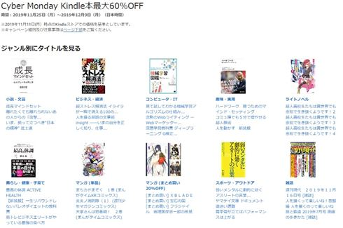 Kindle本最大60%OFFセール
