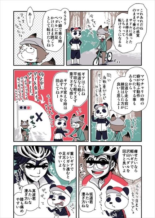 スポーツ自転車の乗り方