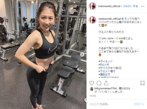 西野未姫 ダイエット サマー・スタイル・アワード