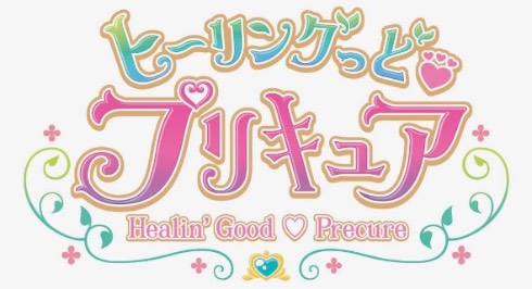 ヒーリングっど プリキュア プリキュア 第17作 タイトルロゴ