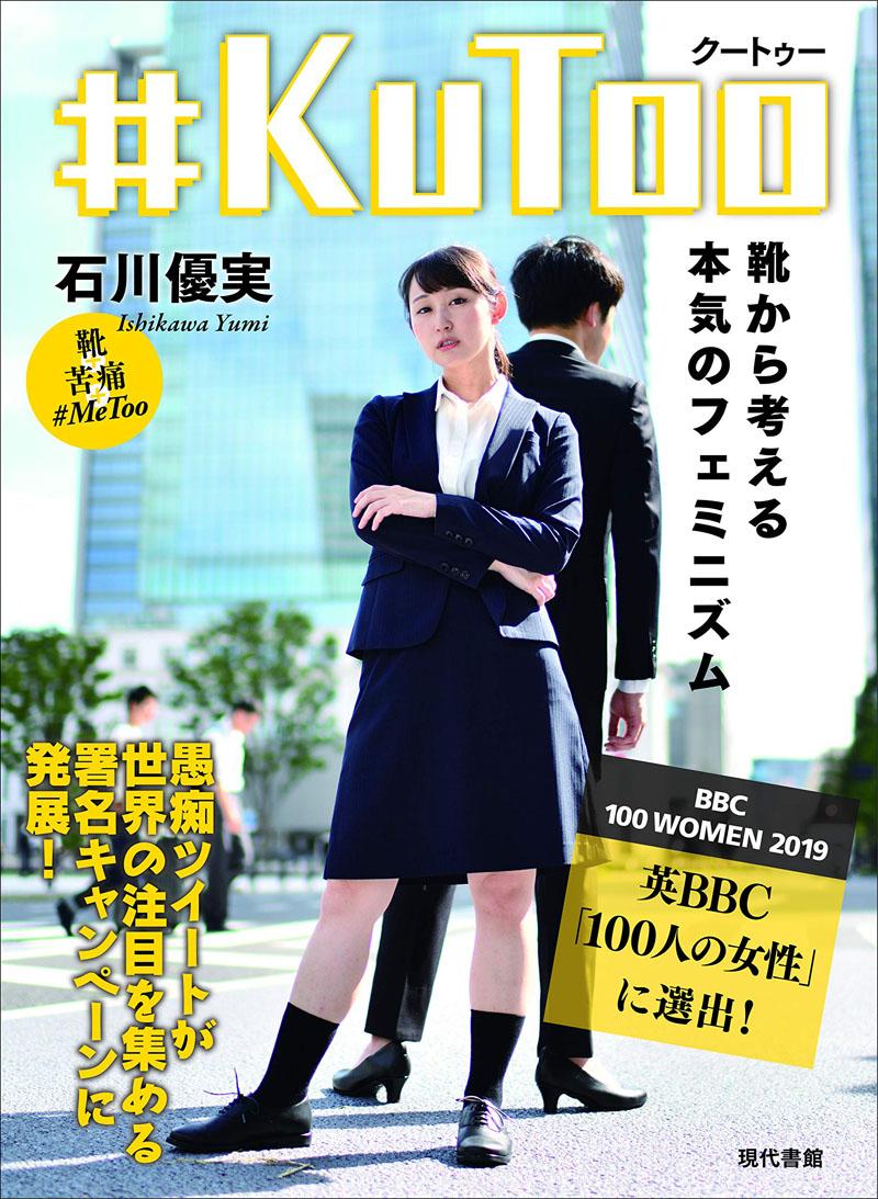 現代書館、石川優実さんの書籍『KuToo』を巡る「捏造」批判に反論 「クソリプ」掲載はあくまで「引用」「原文のまま」
