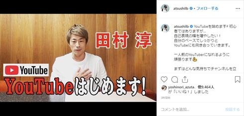 田村淳 ロンブー ロンドンブーツ1号2号 YouTube Youtuber チャンネル Twitter インスタ