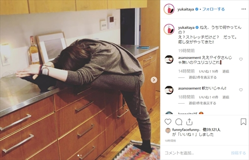 石田ゆり子 板谷由夏 Instagram 女優