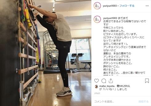 石田ゆり子 板谷由夏 Instagram 筋トレ ストレッチ