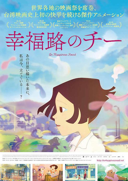 台湾製アニメ映画「幸福路のチー」を何としてでも見てほしい「3つ」の理由