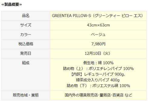 GREEN TEA PILLOW-S 伊藤園 フランスベッド お〜いお茶 茶殻 枕 消臭 抗菌