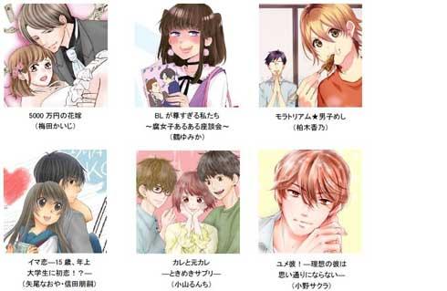 電子書籍サイト Renta パートナー 漫画家 年額 100万円 支給 契約金