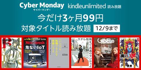 Kindle Unlimited 今会員登録すると『99円』で3カ月利用可能
