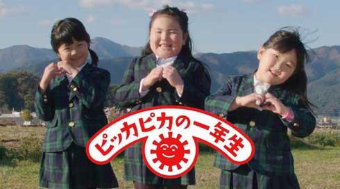 小学一年生 テレビCM ピッカピカの一年生 25年ぶり 復活 橋本絵莉子
