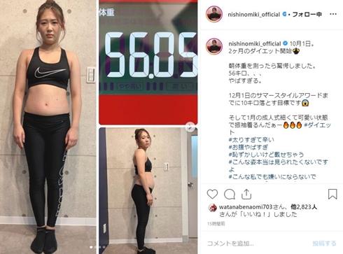 西野未姫 サマースタイルアワード ダイエット 体重 身長 何キロ