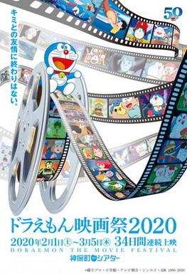 ドラえもん50周年 のび太の恐竜 のび太の新恐竜 映画ドラえもん 藤子・F・不二夫 ドラえもん映画祭2020