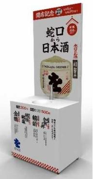 日本酒が出る蛇口
