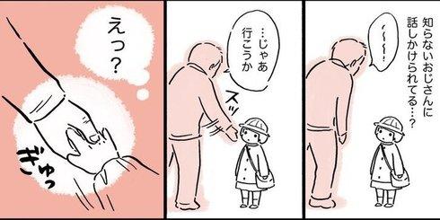 堂々と誘拐!?とびびった話03
