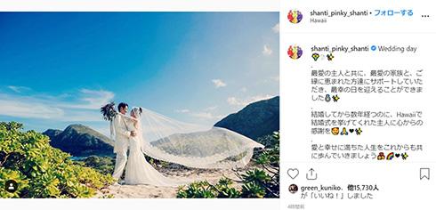 窪塚洋介 PINKY 結婚式 ハワイ