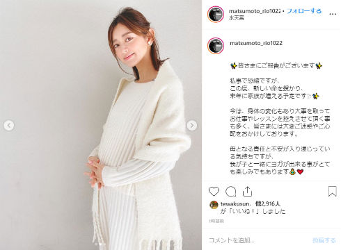 松本莉緒 ヨガ インストラクター 女優 妊娠 インスタ