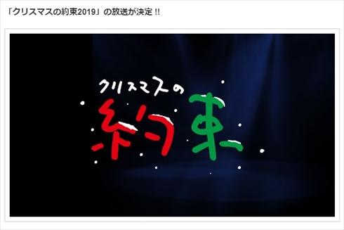 小田和正 クリスマスの約束2019 復活 放送 KAN 松崎ナオ 清水翔太 和田唱 根本要 水野良樹 いきものがかり