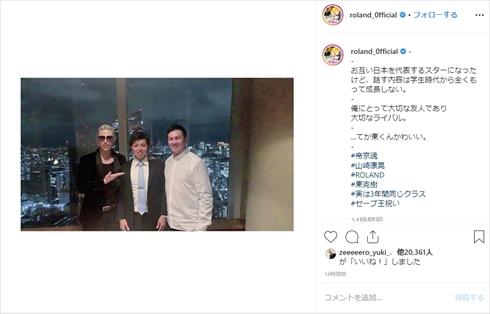 山崎康晃 横浜DeNAベイスターズ ROLAND 東克樹 同級生 帝京高校 Instagram Twitter