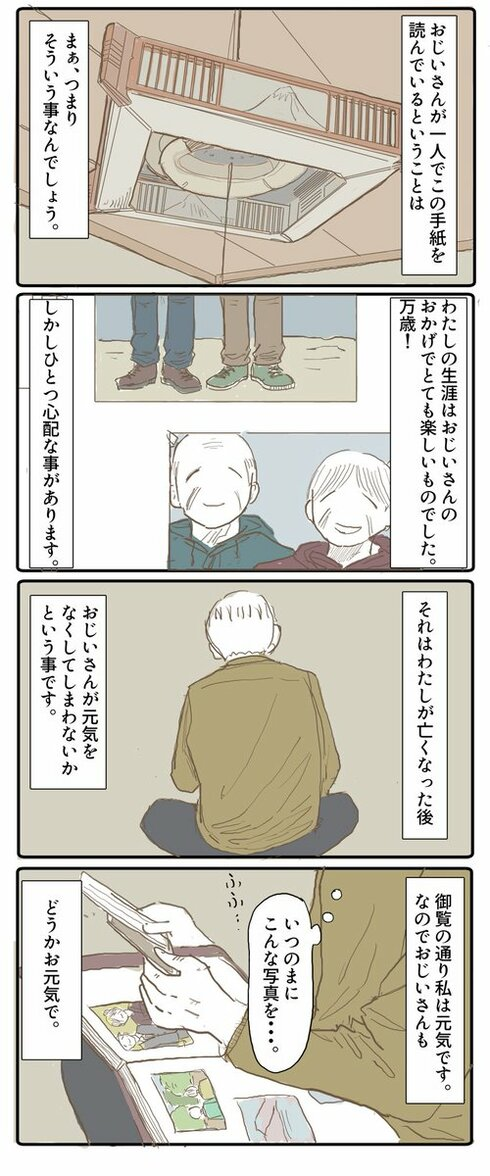 おばあさんのコスプレ03