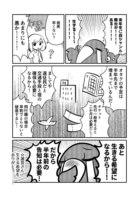 asana1988 オタ活 バンギャ