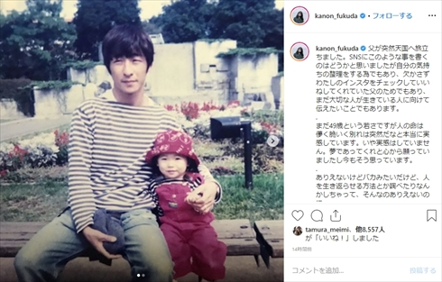 福田花音 父親 死去 訃報 インスタ アンジュルム ハロプロ
