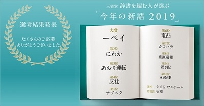 三省堂 今年の新語