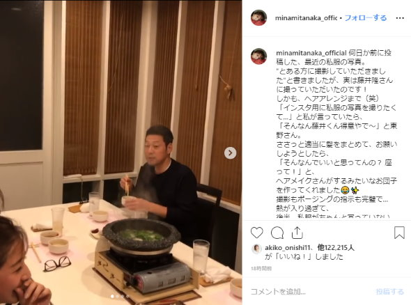 田中みな実 藤井隆 東野幸治 Instagram 私服 ヘアアレンジ
