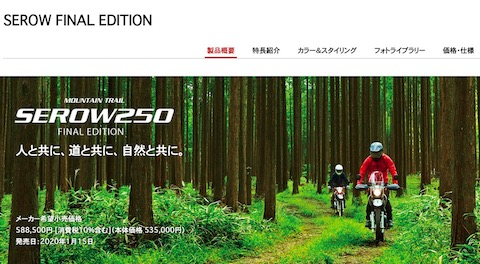 ヤマハ発動機 セロー 250 生産終了
