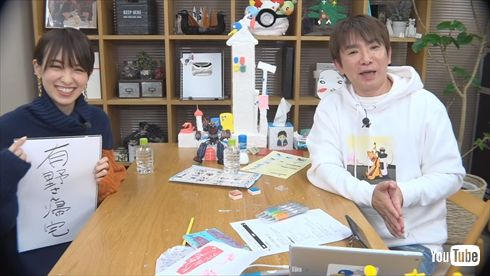 濱口優 南明奈 よゐこ YouTube チャンネル 生配信 夫婦 共演