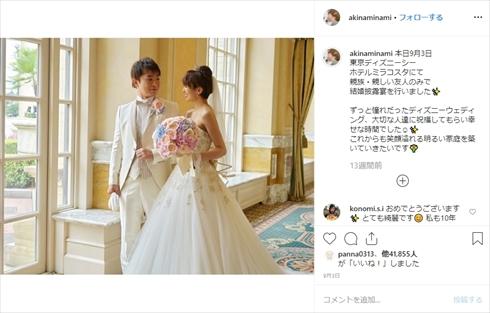 濱口優 南明奈 よゐこ YouTube チャンネル 生配信 夫婦 共演 結婚式 ディズニー