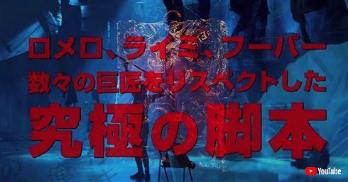 壁ドン映画がホラーコメディーに!?「ゴーストマスター」が良い意味で悪趣味かつ誠実な大怪作だった