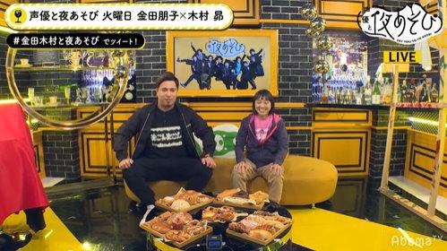 金田朋子 森渉 夫婦喧嘩 声優と夜遊び AbemaTV