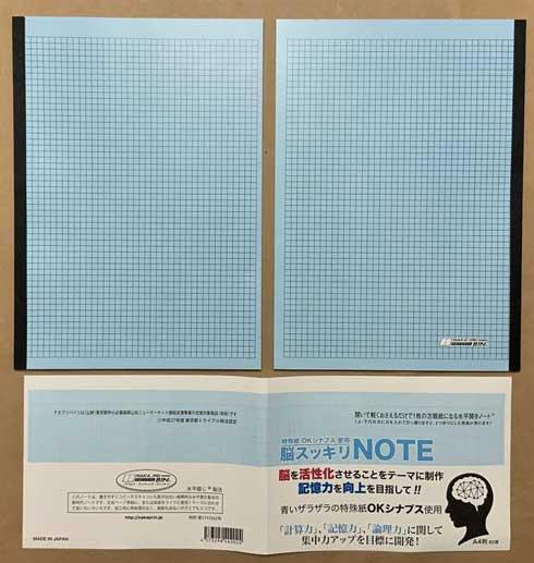 中村印刷所 おじいちゃんノート 第二弾 脳スッキリNOTE 水平開き 商品化 国際特許取得 挑戦