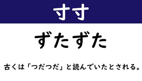 漢字 ずたずた