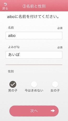 aiboと同棲