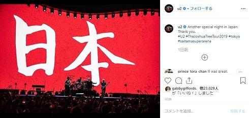 U2 さいたまスーパーアリーナ