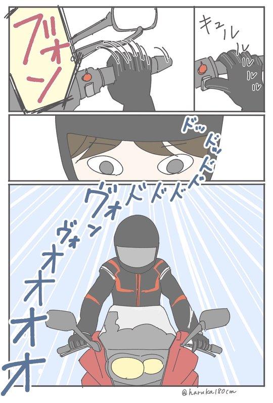 バイク漫画